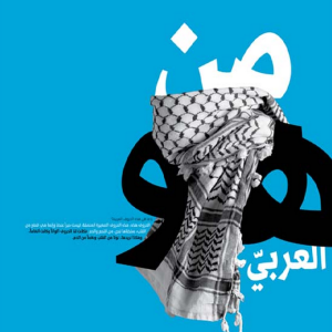 Examples of Arabic Typography
